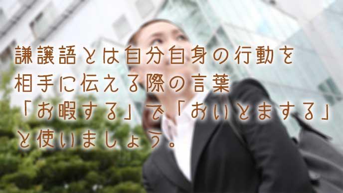 「帰る」の謙譲語解説