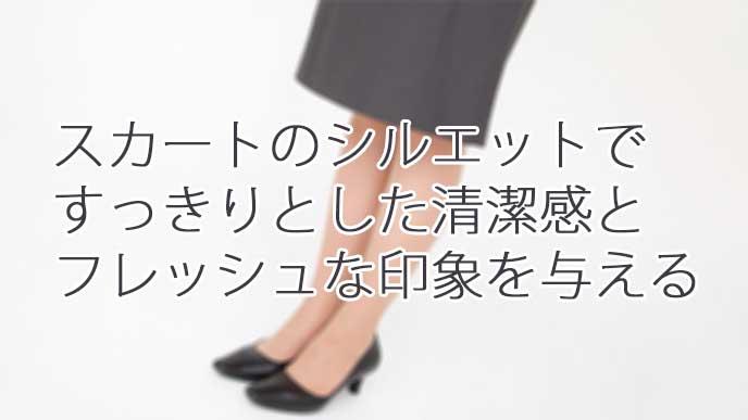 リクルートスーツを着た女性の足元