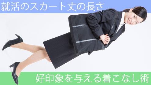 就活のスカート丈の長さは?好印象を与える着こなし術
