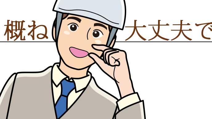 指で「少し」を示しつつ「概ね大丈夫」と言ってるヘルメットをかぶった男性のイラスト