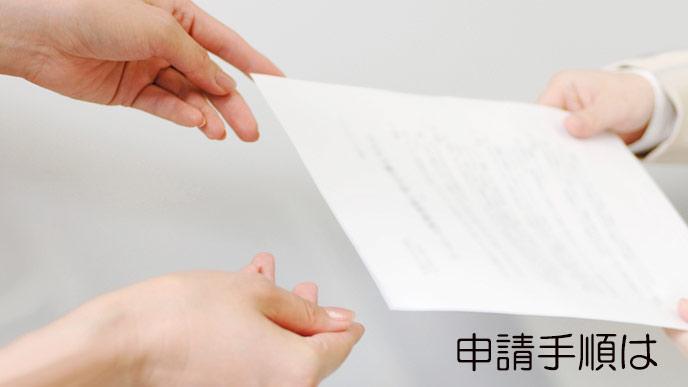 書類を差し出す手と受け取る手