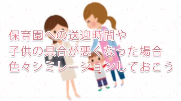 保育園に子供を預けて仕事に向かおうとしてる母親のイラスト