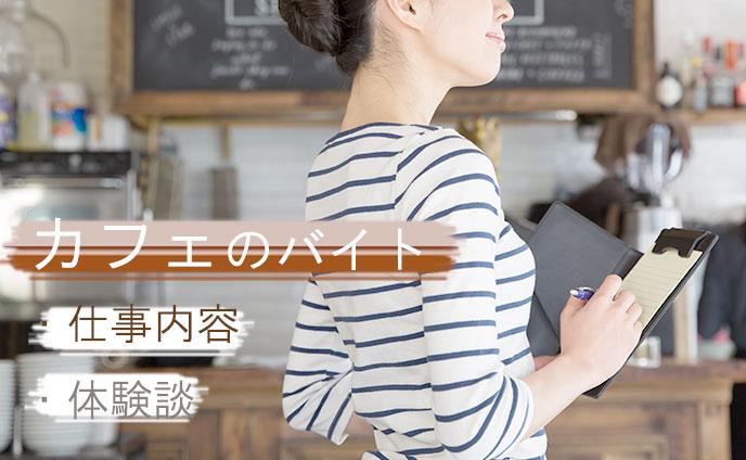 カフェのバイトの仕事内容はきつい?経験者の体験談15