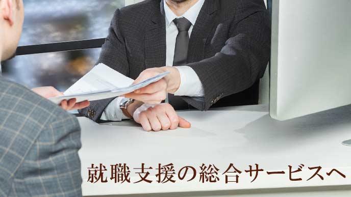ハローワークで書類を提出する求職者