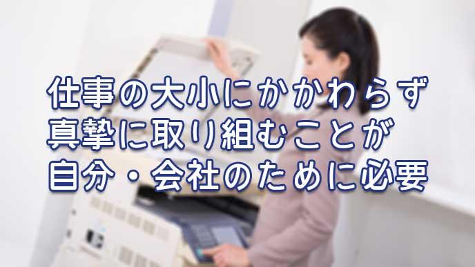 コピー機を使ってる女性社員
