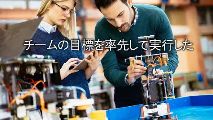 ロボットを制作する男女