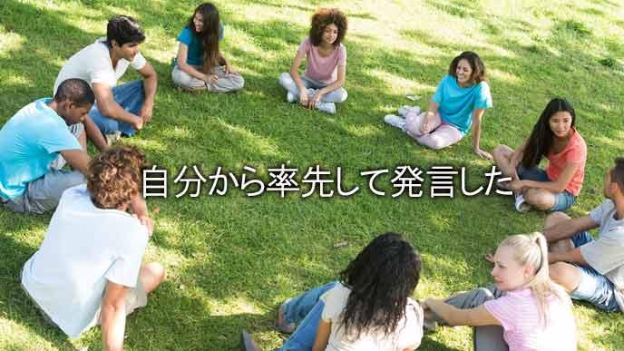 学生のサークルの集会で発言