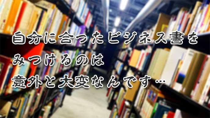 本屋のビジネス書コーナー