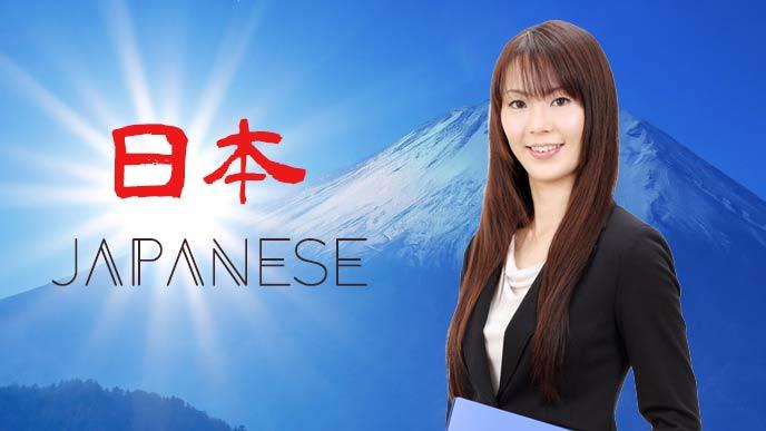 富士山と日本語教師