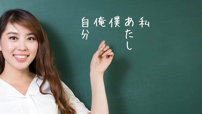 人称の比較を教える教師