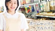 part-time-job-hardware-store-icatch