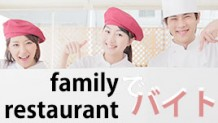 family-restaurant-parttime-icatch