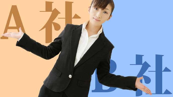 A社とB社のどちらかで迷ってるスーツを着た女性