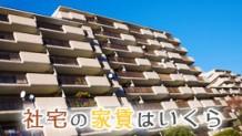 company-housing-rent-icatch