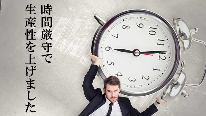 時間厳守のエピソードと生産性を語る男性