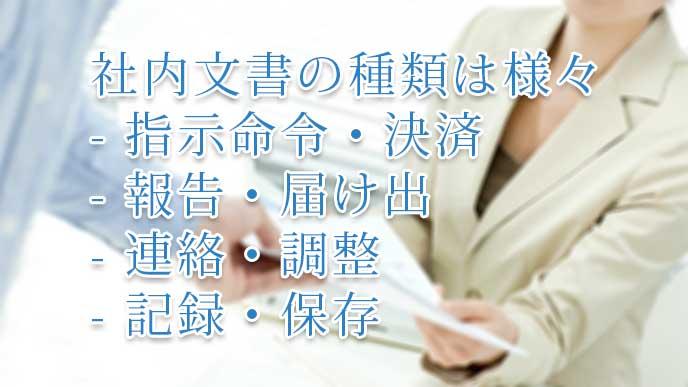 男性社員から社内文書を受け取る女性