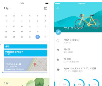 「Googleカレンダー」アプリのキャプチャ
