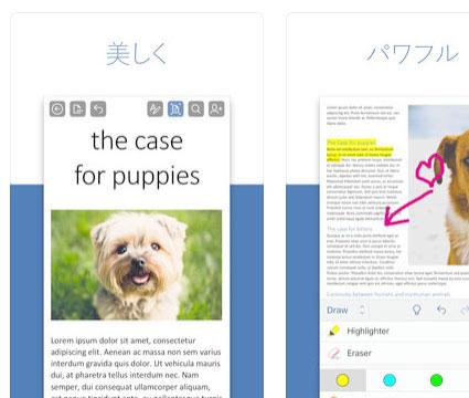 「Microsoft Word」アプリのキャプチャ