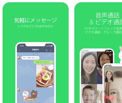 「LINE」アプリのキャプチャ