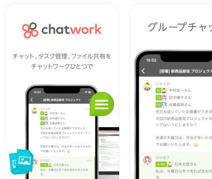 「Chat Work」アプリのキャプチャ