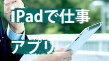 ipad-productivity-apps-for-work-icatch