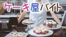 cakeshop-experience-icatch