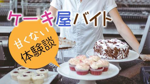 ケーキ屋バイトの仕事は甘くない!経験者が語る体験談15