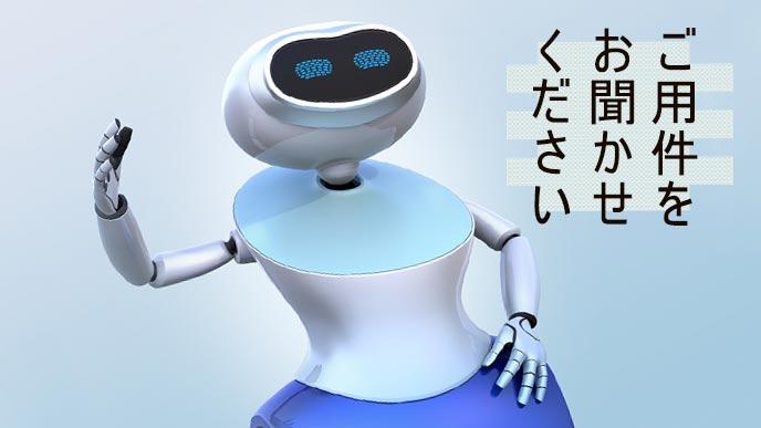 ロボットの受付