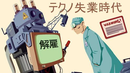 テクノ失業に備えよう!強い職種と弱い職種そして対策