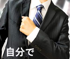 胸の前で拳をつくるビジネスマン