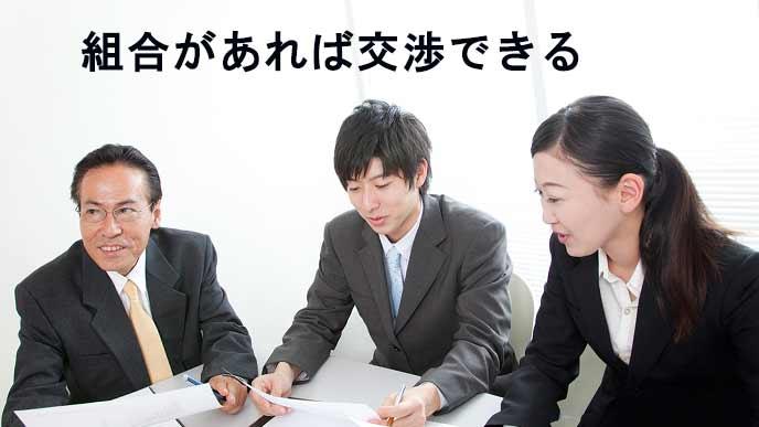 団体交渉する組合