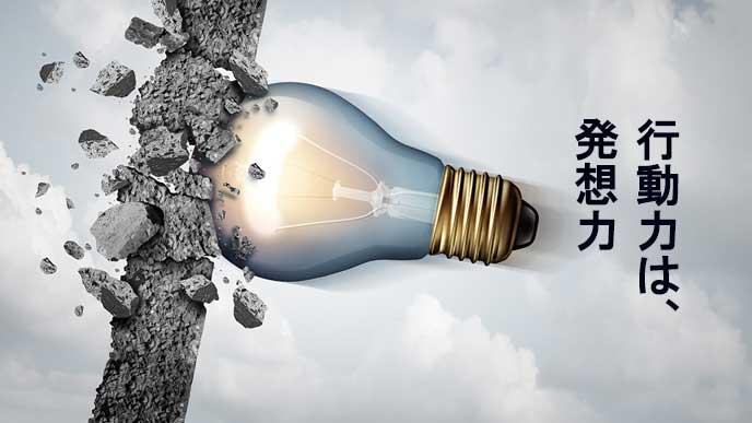 壁を打ち破るアイデア
