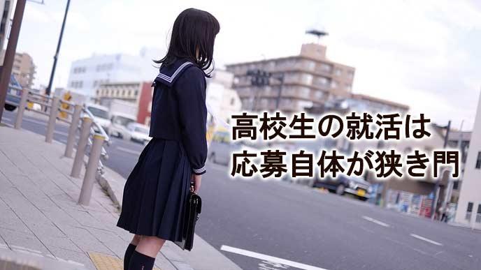 街角で信号待ちする女子高生