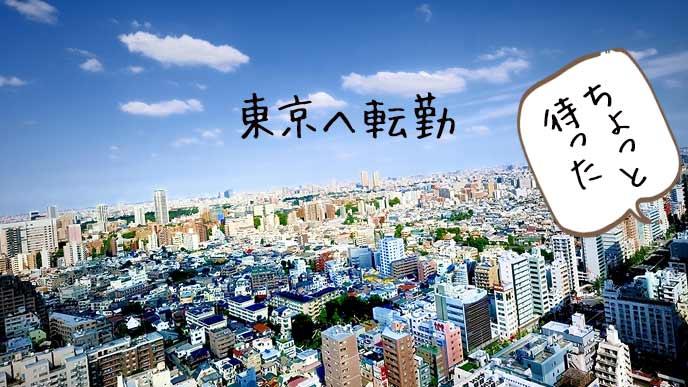 東京へ転勤