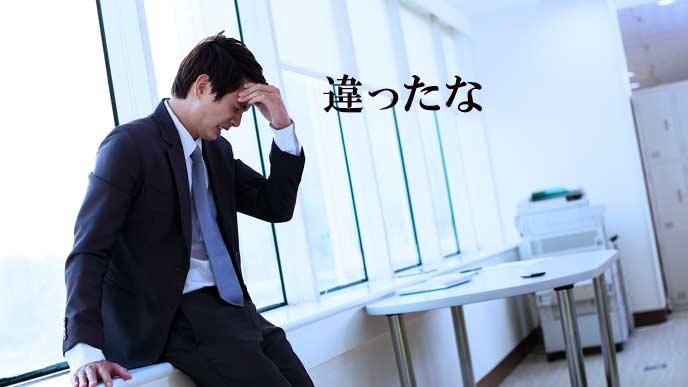 転職先で失望する男性