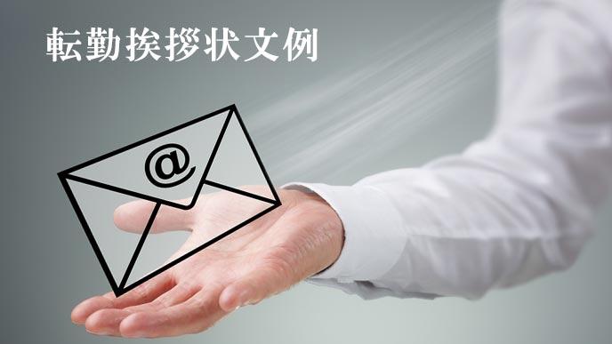 転勤挨拶状を送る際の参考例文