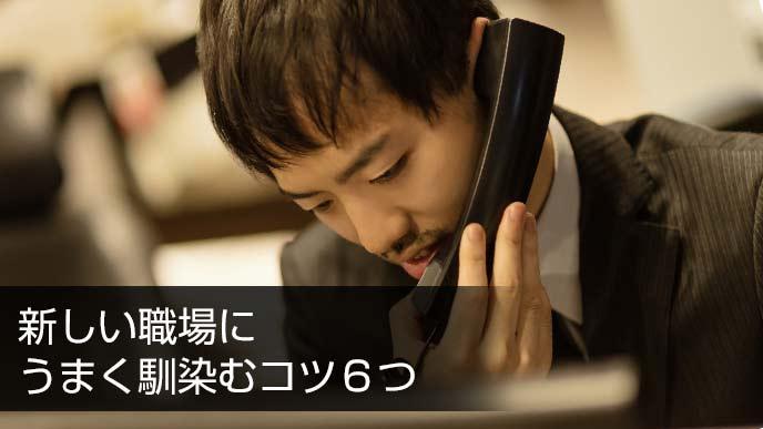 電話対応をする男性社員