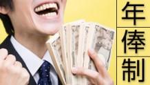 salary-merit-disadvantage-icatch
