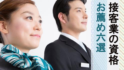 接客業の資格でサービス向上に役立つおすすめの6選