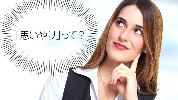 思いやりについて考える女性社員
