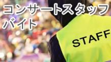 concert-staff-part-timer-icatch