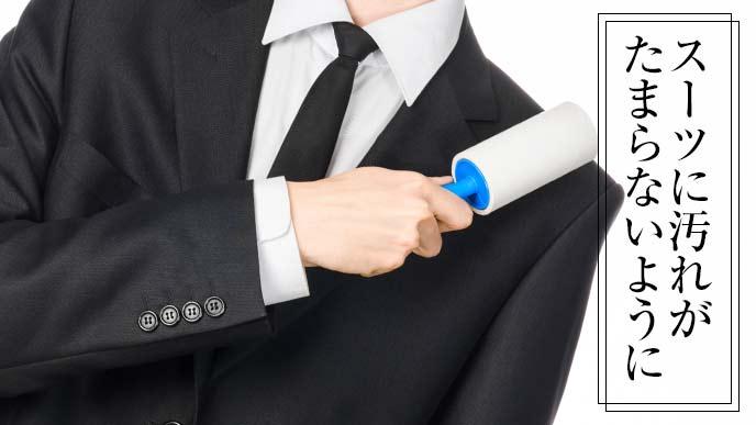 スーツをクリーニングする男性社員
