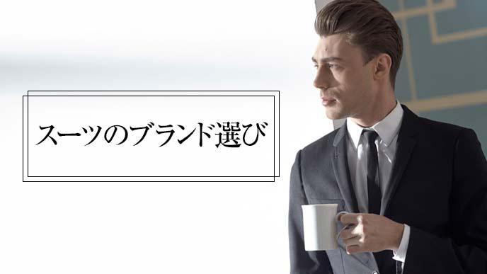 コーヒーを飲むビジネススーツのサラリーマン