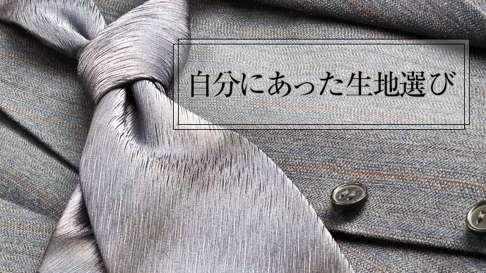スーツとネクタイの生地セット