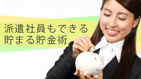 派遣社員ができる貯金術でしっかりとお金を貯めよう