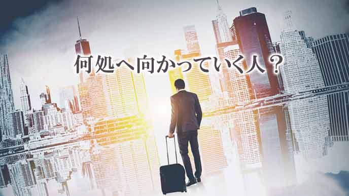 荷物を引いて都会へ向かう男性