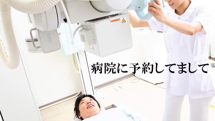 病院で検査をうける