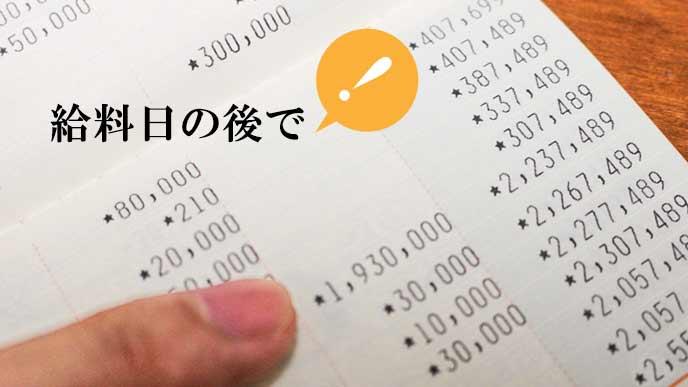 貯金通帳を確認する人