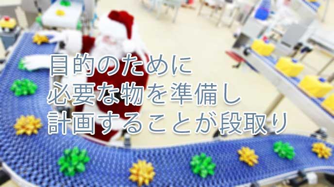 クリスマスに向けて準備してるサンタクロース