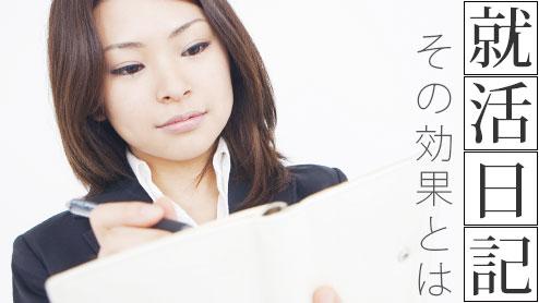 就活日記をつける効果とは?自分を振り返ることの値打ち